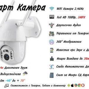 Wi-Fi IP камера за външно видеонаблюдение